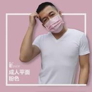 【GRANDE 格安德】拋棄式一般醫用平面口罩 粉色(醫療口罩)