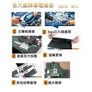 【芯片級筆電維修】ASUS X556UF VM591U F556U A556U K556U K556U   液晶螢幕更換