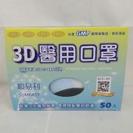醫療級3D立體無痛口罩 成人 兒童 台灣製(50入盒裝)每只2.5元 4種尺寸 [附贈品發票]