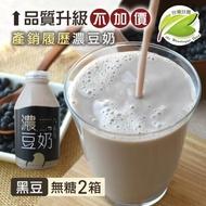 【台灣好農】好農產銷履歷濃豆奶_黑豆無糖_兩箱組(豆奶、豆漿、濃豆奶)