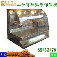 華昌  二手弧型保溫展示櫥/ 餐飲設備/營業用