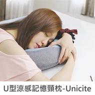 【福利品】珠友 SC-00106 U型涼感記憶頸枕/午睡枕/車用枕/護頸枕-Unicite