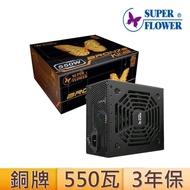 【SUPERFLOWER 振華】BroneKing 550W銅牌(550瓦/銅牌認證/3年保固)