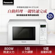 【Panasonic 國際牌】20L微電腦微波爐NN-ST25JW(2019年新機種)