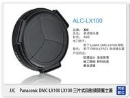 【指定銀行贈3%點數】Lens Cap 副廠專用鏡頭蓋 Panasonic LUMIX DMC-LX100 LX100 三片式自動鏡頭蓋 賓士蓋