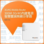 Sapido BRF71n 300M 3G/4G內建可拆式插頭智慧雲端無線分享器