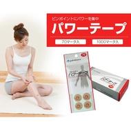[10天寄出]日本phiten活力貼布1000枚