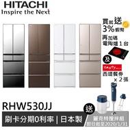 (贈蝦幣3%) HITACHI日立 527L 日製 智慧六門冰箱 RHW530JJ (折扣碼 HITA3333)