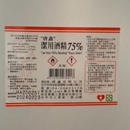 🔥唐鑫現貨🔥75%酒精四公升(非白牌分裝貨)