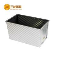 【嚴選SHOP】【SN2055】台灣製 三能 450g波紋土司盒 12兩吐司麵包 不沾土司模 吐司盒蓋 SN20552蓋