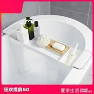 夯貨折扣! 家居戀浴缸置物架北歐可伸縮置物板架肥皂臺桌洗澡浴缸架子