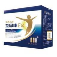 現貨🔥消費高手*益固康EX90粒膠囊(2019升級版)