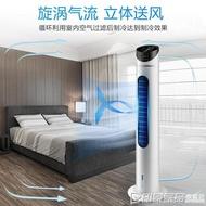 220V 塔式空調扇制冷風扇單冷風機水冷氣扇加濕家用宿舍移動小型