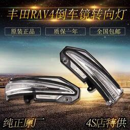 適用豐田RAV4倒車鏡轉向燈榮放後視鏡轉彎燈反光鏡燈殼轉向信號燈