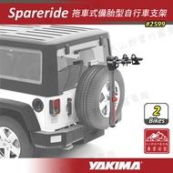【露營趣】新店桃園 YAKIMA 2599 Spareride 拖車式備胎型自行車支架 後背式攜車架 攜車架 單車架 自行車支架 腳踏車架 拖車架