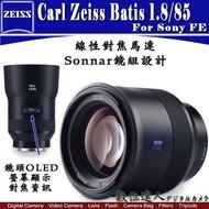 【送蔡司鏡片9/30日止】公司貨 Zeiss Batis 85mm F1.8 1.8/85 For SONY FE