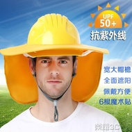 振興 工程頭盔 夏季透氣安全帽工地施工遮陽防曬帽檐建筑工程多功能頭盔遮陽板  父親節禮物
