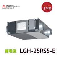 【三菱】LGH-25RS5-E 全熱交換器(220V)