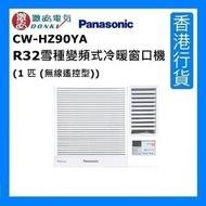 樂聲牌 - CW-HZ90YA R32雪種變頻式冷暖窗口機 (1 匹 (無線遙控型)) | 1級能源標籤 [香港行貨]