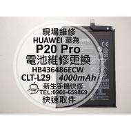【新生手機快修】HUAWEI華為 P20 Pro 全新電池 CLT-L29 HB436486ECW 衰退 膨脹 老化 耗電快 不蓄電 自動斷電 現場維修更換