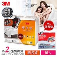 3M 新2代發熱纖維被X保潔墊-單人超值組 NZ370+平單式保潔墊床包 被子 防蟎 床墊 床單
