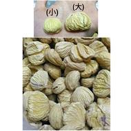 [小] 生栗子/乾栗子 零秤(四兩/半斤/一斤)