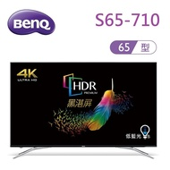 BenQ 65吋 4K HDR 護眼廣色域大型液晶顯示器 S65-710-大台北地區送基本安裝