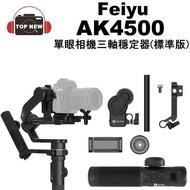 Feiyu FY 飛宇 單眼機三軸穩定器 AK4500 標準版 基礎版 單眼 相機 三軸 穩定器 提壺手柄 公司貨