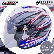 M2R 安全帽 J-6 #2 白紅藍 內鏡 雙鏡片 內襯可拆 半罩帽 3/4罩帽 通勤 J6 耀瑪騎士機車部品