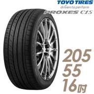 【TOYO 東洋】PROXES C1S 寧靜舒適輪胎_單入組_205/55/16(C1S)