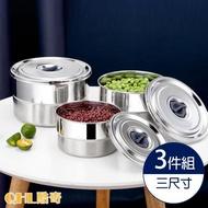 【QHL 酷奇】304不鏽鋼密封圓保鮮盒-3件組(有效節省冰箱空間)