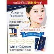White HQ Cream高濃度淡斑煥白修護霜/賦活淨白局部修護霜 日本樂天銷售驚人