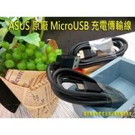 【逢甲區】ASUS ZenFone Max Pro M1 ZB602KL ZB601KL MicroUSB 原廠充電線