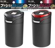 權世界@汽車用品 日本 SEIKO 太陽能夜間感應式 LED燈 煙灰缸 ED-188 藍光/紅光-兩色選擇