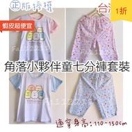 今日低價現貨🔸童寶貝🧸台灣製造 ㊣版授權 角落小夥伴 角落生物 100%純棉 短袖套裝 七分褲 居家服 睡衣 休閒服