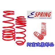 阿宏改裝部品 E.SPRING Mitsubishi 三菱 Grunder 短彈簧 KYB 桶身上市