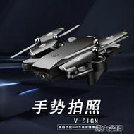 遙控飛機 折疊高清專業超長續航無人機航拍飛行器四軸遙控直升飛機耐摔航模 第六空間