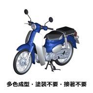 FUJIMI 富士美  1/12 HONDA Super CUB 110 已上色 三色 萬年東海 現貨