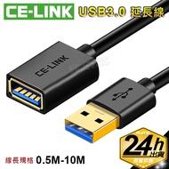 CL.高品質 USB3.0延長線【0.5-3米 公對母】usb延長線 傳輸穩定 usb3.0