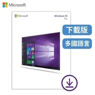 【Microsoft 微軟】Win Pro 10 32-bit/64-bit 盒裝多國語言下載版(購買後無法退換貨)