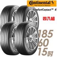 【Continental 馬牌】ComfortContact 6 CC6 舒適寧靜輪胎_四入組_185/60/15(適用Yaris.Vios.Swift等車型)