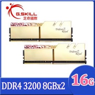 芝奇 G.SKILL DDR4-3200 8G*2(金)