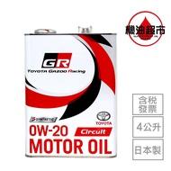 日本 GR 0w20 高規 4L 日本製 TOYOTA 0W-20 Circuit 豐田 凌志 性能 柏林賽道 機油超市