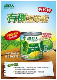 綠巨人生機玉米粒150g*3入  標籤不再標示有機  但內容物是有機