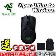 [登入送好禮] RAZER 雷蛇 Viper Ultimate Wireless 毒蝰無線終極版 光軸 無線電競滑鼠
