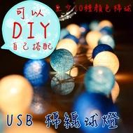現貨 USB插頭 省電方便  常亮LED相片燈夾 泰國手工棉球燈 DIY 浪漫氣氛 情人節 佈置 裝飾燈