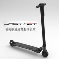 全球JACK HOT 全球最輕碳纖維電動滑板車