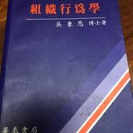 組織行為學 吳秉恩著 華泰出版