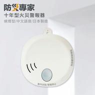 【防災專家】日本製10年型住宅用火災警報器 偵煙型(住警器 偵測器 滅火器 警報器 日本 偵煙)