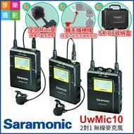 [享樂攝影](送硬盒+隨身小MIC+手機線)Saramonic UwMic10 無線麥克風組 1對2 廣播 製片 節目製作 TX10 + RX10 參考 SENNHEISER EW-112P SONY